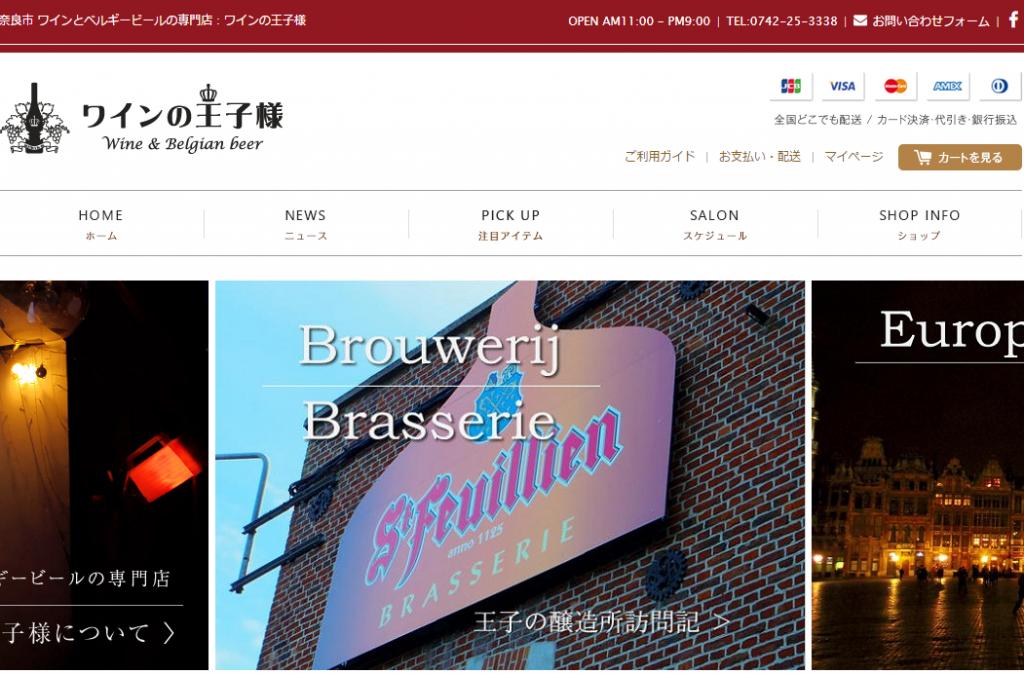 奈良市 ワインとベルギービールの専門店 : ワインの王子様
