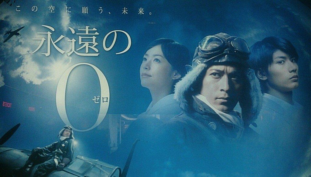 2014年-映画『永遠の0』