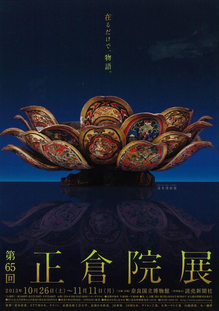 第65回正倉院展 奈良国立博物館2013年10月26日(土)から11月11日(月)まで